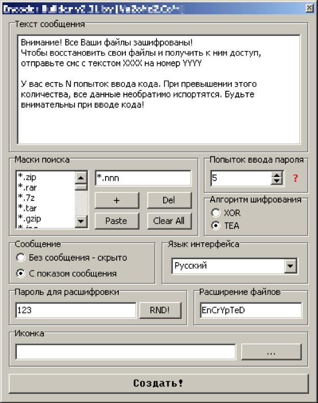 4 filecoder_builder