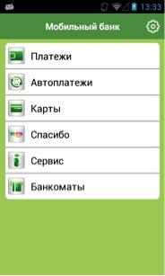 Sberbank-mobile-banking-app1