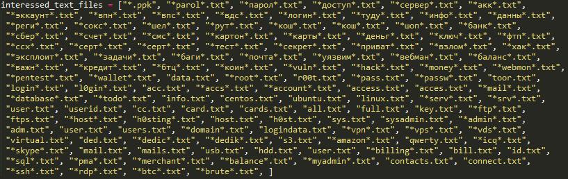 Listado de archivos recopilados en Windows durante la segunda etapa del ataque