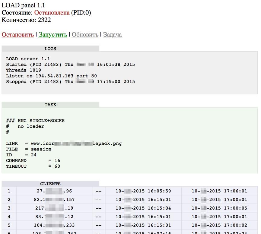 Panel de control utilizado para enviar comandos al backdoor Mumblehard