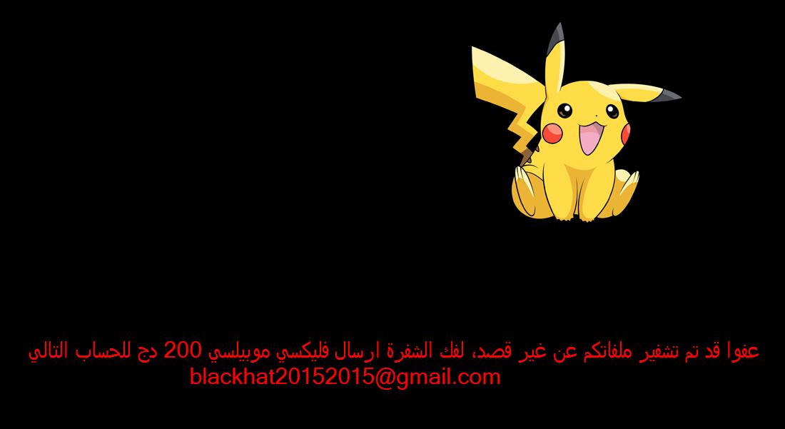 pokemon_ransom2