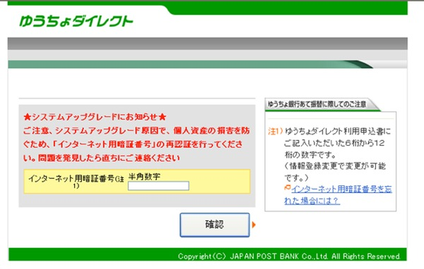 jp-bank1