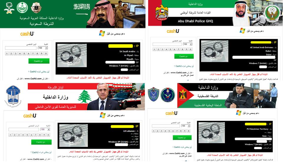 eset_nod32_ransomware_paises_arabes