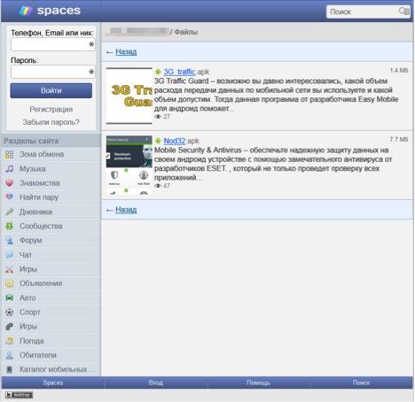 spaces.ru-hosting-android-spy.krysanec1